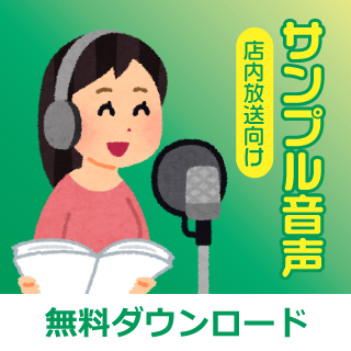 サンプル音声のダウンロード